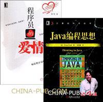 [套装书]Java编程思想(第4版)+ 程序员的爱情