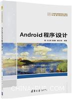 Android程序设计(21世纪高等学校计算机专业实用规划教材)