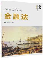 金融法(21世纪经济管理精品教材・金融学系列)
