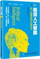 极简人工智能:你一定爱读的AI通识书