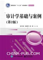 审计学基础与案例(第2版)