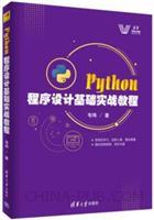 Python程序设计基础实战教程
