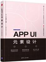 APPUI元素设计