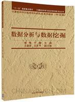 数据分析与数据挖掘(计算机科学与技术学科前沿丛书计算机科学与技术学科研究生系列教材(中文版))