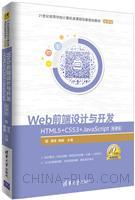 Web前端设计与开发――HTML5+CSS3+JavaScript-微课版(21世纪高等学校计算机类课程创新规划教材・微课版)