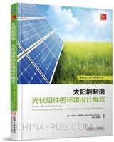 太阳能制造:光伏组件的环境设计概念