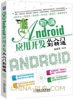 新编Android应用开发从入门到精通