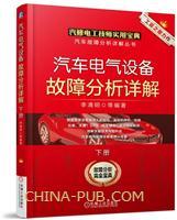 汽车电气设备故障分析详解 下册