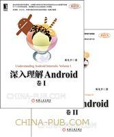 [套装书]深入理解Android:卷I+ 深入理解Android:卷II[按需印刷]