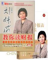 刘姝威教你读财报(第2版)+ 上市公司虚假会计报表识别技术(珍藏版)[按需印刷]