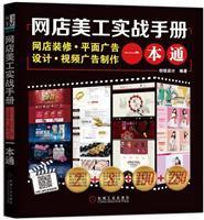 网店美工实战手册:网店装修・平面广告设计・视频广告制作一本通