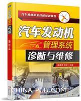 汽车发动机管理系统诊断与维修