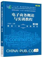 电子商务概论与实训教程 第3版
