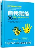 自我赋能:提高工作效率与执行力的36种练习
