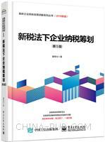 新税法下企业纳税筹划(第5版)