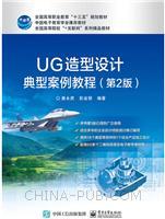 UG造型设计典型案例教程(第2版)