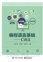 编程语言基础――C语言