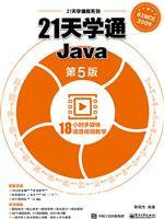 21天学通Java(第5版)