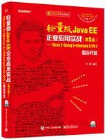 轻量级Java EE企业应用实战(第5版)——Struts 2+Spring 5+Hibernate 5/JPA 2整合开发