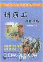 钢筋工操作技能.最新修订版(2VCD)