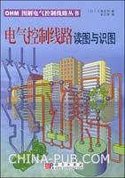 电气控制线路读图与识图[按需印刷]