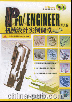 Pro/ENGINEER 野火版机械设计实例课堂[按需印刷]