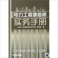 电力工程建造师实务手册