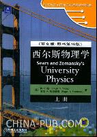 西尔斯物理学
