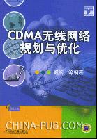 CDMA无线网络规划与优化
