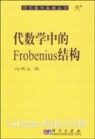 代数学中的Frobenius结构