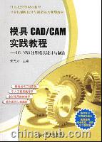 模具CAD/CAM实践教程:UG NX3注塑模具设计与制造