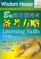 B级听力技巧与备考方略-(附送300分钟MP3录音光盘一张)