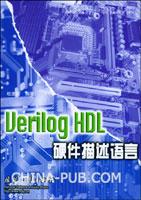 Verilog HDL硬件描述语言[按需印刷]