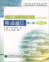移动通信:第2版