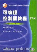 可编程控制器教程(第2版)