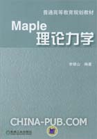Maple理论力学