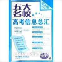 2006历史-五大名校高考信息总汇-(第3期)
