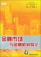 金融市场与金融机构导论