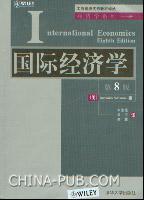 国际经济学(第8版)