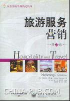 旅游服务营销(第3版)