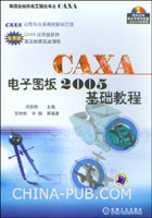 (特价书)CAXA电子图版2005基础教程