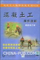 混凝土工操作技能(VCD)(最新修订版)