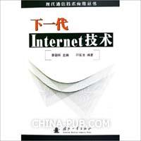 下一代 Internet技术[按需印刷]