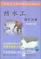 防水工操作技能(1VCD)(最新修订版)