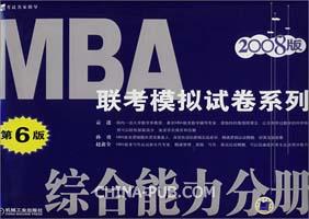 2008版MBA联考模拟试卷系列.综合能力分册(第6版)
