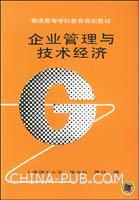 企业管理与技术经济