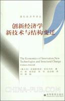 创新经济学新技术与结构变迁