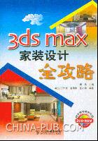 3ds max家装设计全攻略(附2张光盘)