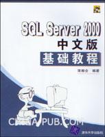 SQL Server 2000中文版基础教程