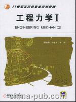 工程力学I